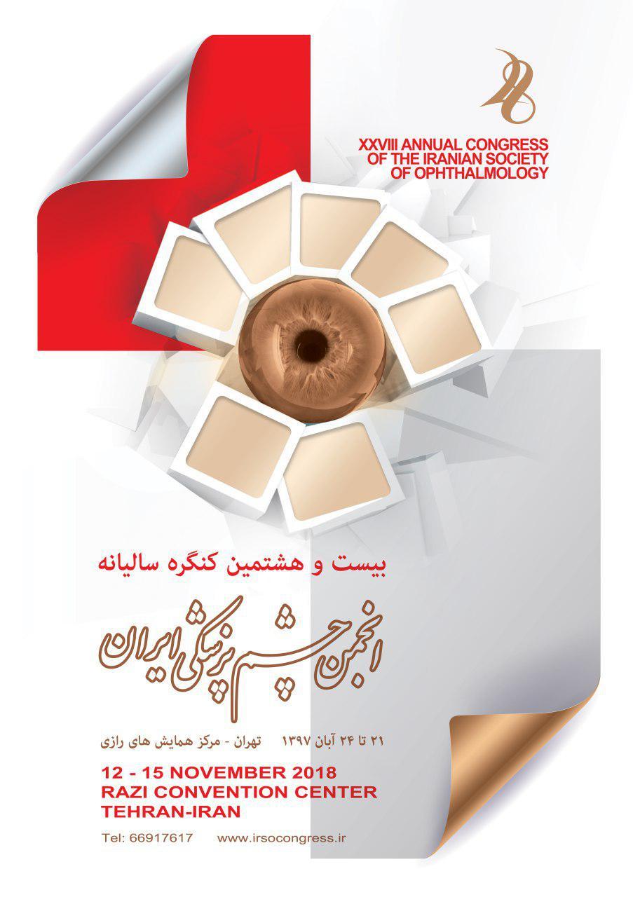 بیست و هشتمین کنگره سراسری انجمن چشم پزشکی ایران